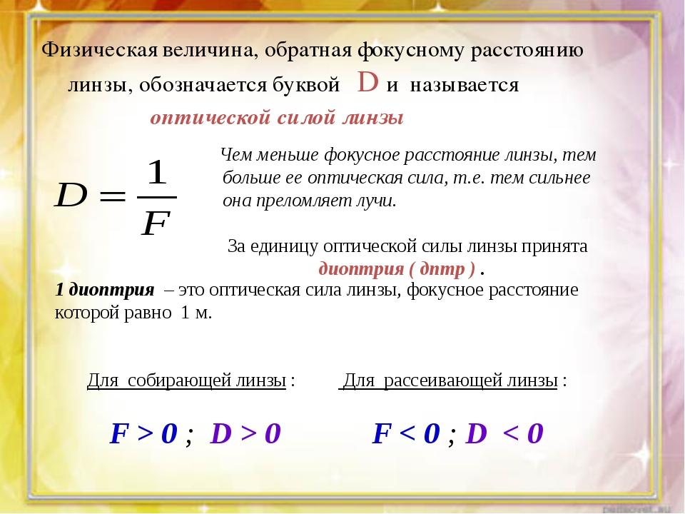 Физическая величина, обратная фокусному расстоянию линзы, обозначается буквой...