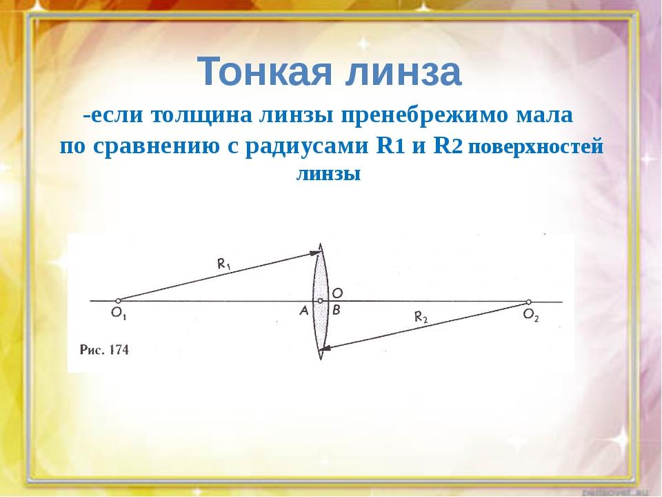 Тонкая линза -если толщина линзы пренебрежимо мала по сравнению с радиусами R...