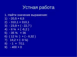 Устная работа 1. Найти значение выражения: - 20,5 + 6,5 - 310,1 + 310,1 - 23,