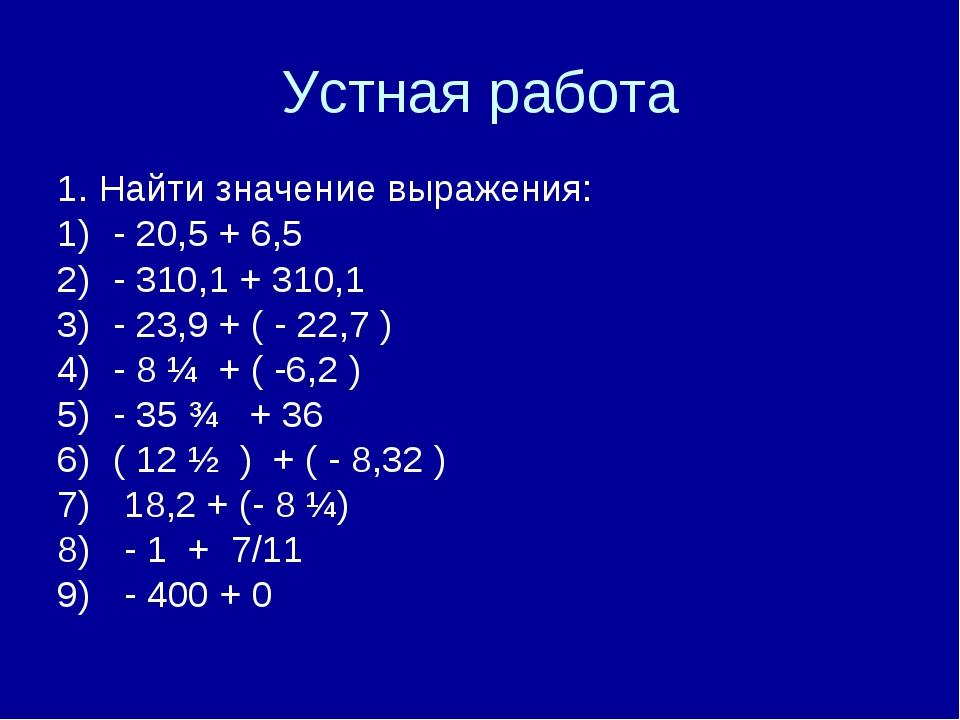 Устная работа 1. Найти значение выражения: - 20,5 + 6,5 - 310,1 + 310,1 - 23,...