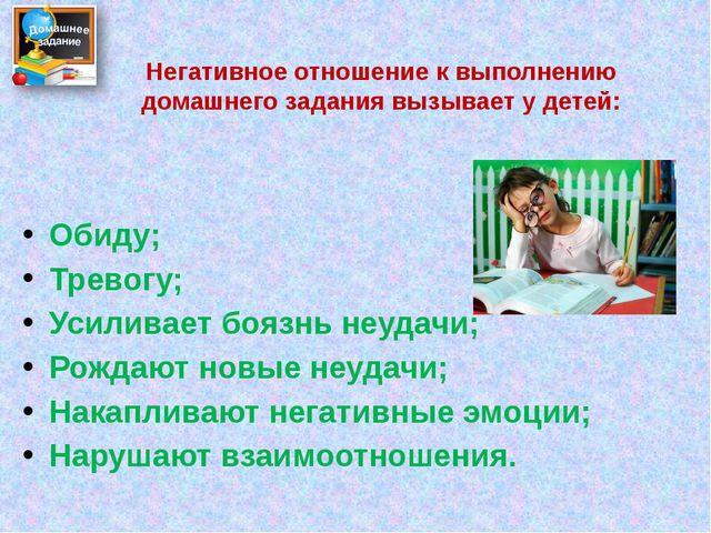 Обиду; Тревогу; Усиливает боязнь неудачи; Рождают новые неудачи; Накапливают...
