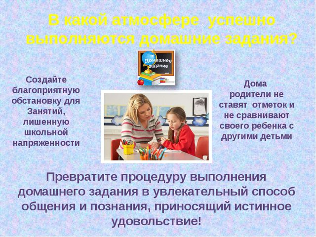 В какой атмосфере успешно выполняются домашние задания? Создайте благоприятну...
