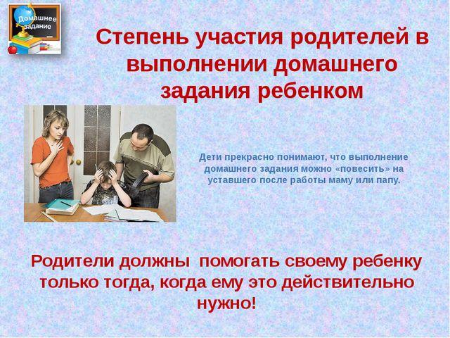 Дети прекрасно понимают, что выполнение домашнего задания можно «повесить» на...
