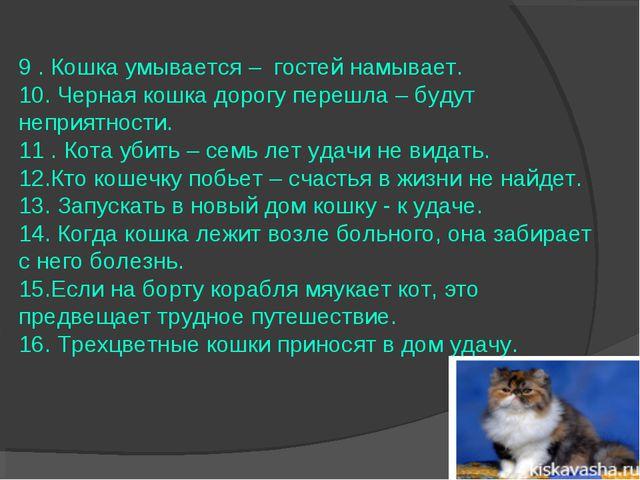 9 . Кошка умывается – гостей намывает. 10. Черная кошка дорогу перешла – буду...