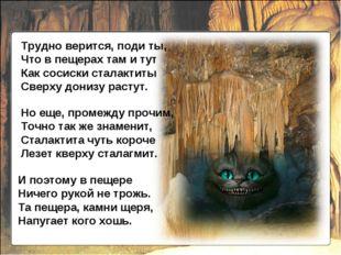 И поэтому в пещере Ничего рукой не трожь. Та пещера, камни щеря, Напугает ког