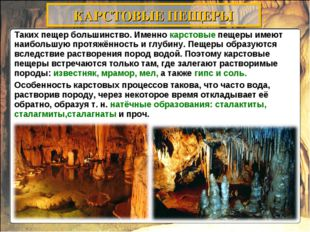 Таких пещер большинство. Именно карстовые пещеры имеют наибольшую протяжённос