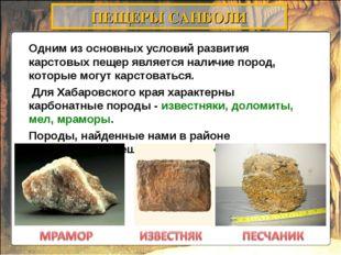 Одним из основных условий развития карстовых пещер является наличие пород, ко