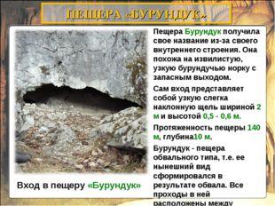 Вход в пещеру «Бурундук» ПЕЩЕРА «БУРУНДУК»  Пещера Бурундук получила свое на
