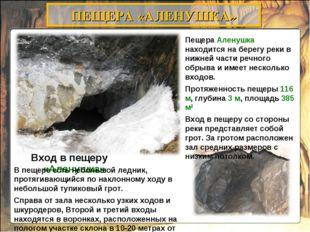 ПЕЩЕРА «АЛЕНУШКА»  Вход в пещеру «Аленушка» Пещера Аленушка находится на бе