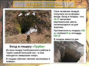 ПЕЩЕРА «ТРУБА»  Вход в пещеру «Труба» Свое название пещера получила из-за ф
