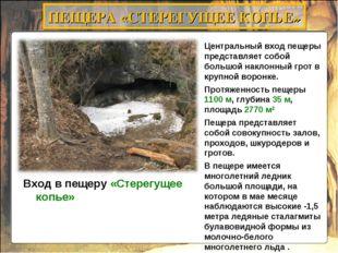 Вход в пещеру «Стерегущее копье» ПЕЩЕРА «СТЕРЕГУЩЕЕ КОПЬЕ»  Центральный вход