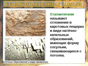 Сталактитами называют отложения в карстовых пещерах в виде натёчно-капельных