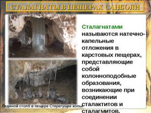 Сталагнатами называются натечно-капельные отложения в карстовых пещерах, пред