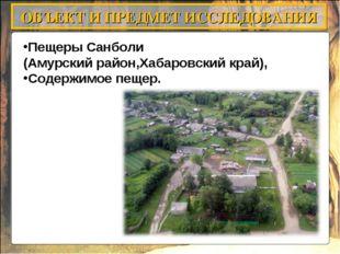 Пещеры Санболи (Амурский район,Хабаровский край), Содержимое пещер. ОБЪЕКТ И