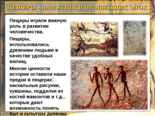 Пещеры играли важную роль в развитии человечества. Пещеры, использовались дре