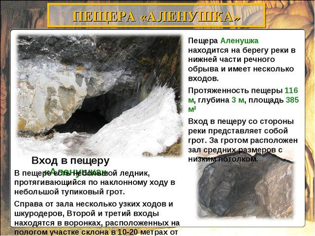 ПЕЩЕРА «АЛЕНУШКА»  Вход в пещеру «Аленушка» Пещера Аленушка находится на бе...