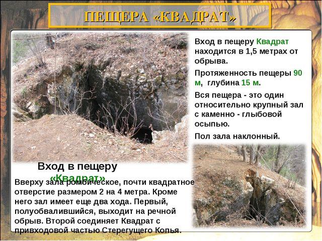 Вход в пещеру «Квадрат» ПЕЩЕРА «КВАДРАТ»  Вход в пещеру Квадрат находится в...