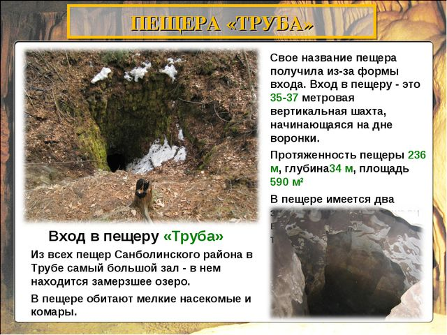 ПЕЩЕРА «ТРУБА»  Вход в пещеру «Труба» Свое название пещера получила из-за ф...