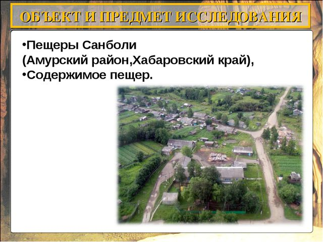 Пещеры Санболи (Амурский район,Хабаровский край), Содержимое пещер. ОБЪЕКТ И...