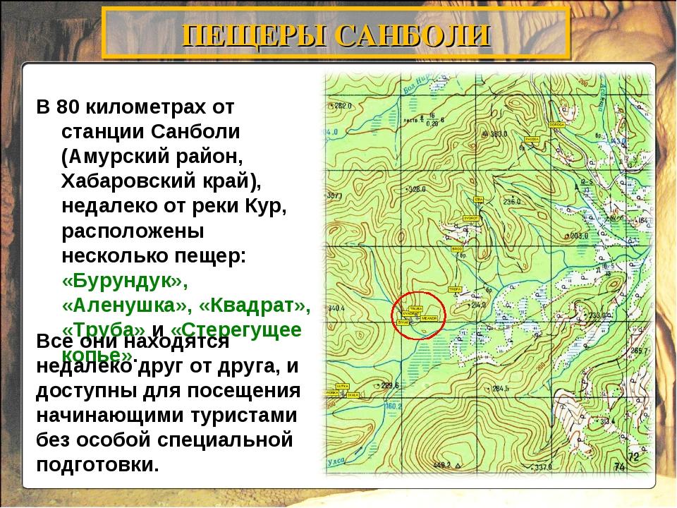В 80 километрах от станции Санболи (Амурский район, Хабаровский край), не...