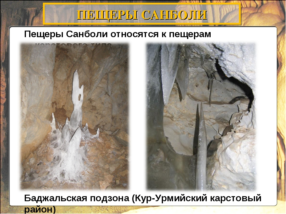 Пещеры Санболи относятся к пещерам карстового типа. ПЕЩЕРЫ САНБОЛИ  Баджальс...