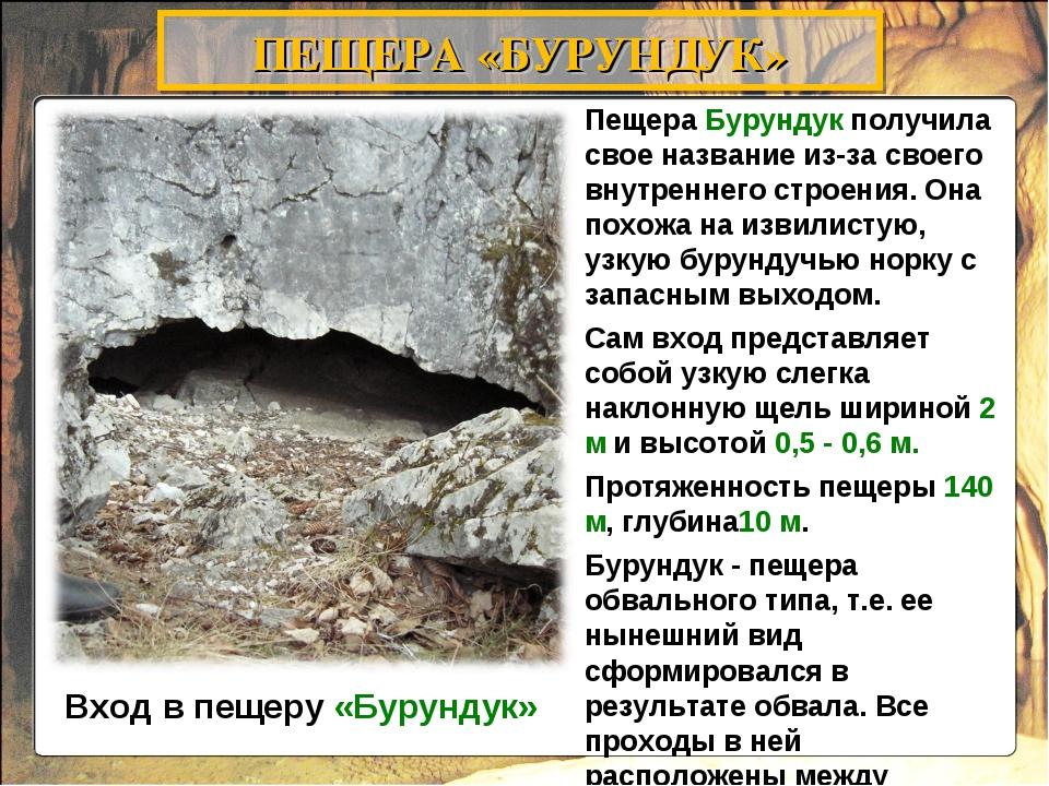 Вход в пещеру «Бурундук» ПЕЩЕРА «БУРУНДУК»  Пещера Бурундук получила свое на...