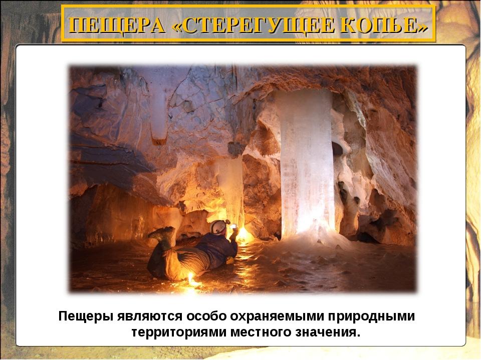 Пещеры являются особо охраняемыми природными территориями местного значения....