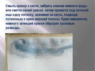 Смыть краску с кисти, набрать совсем немного воды или светло-синей краски, за