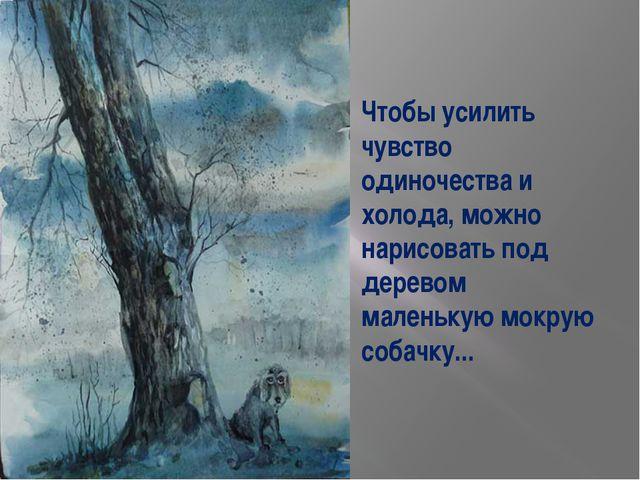 Чтобы усилить чувство одиночества и холода, можно нарисовать под деревом мале...