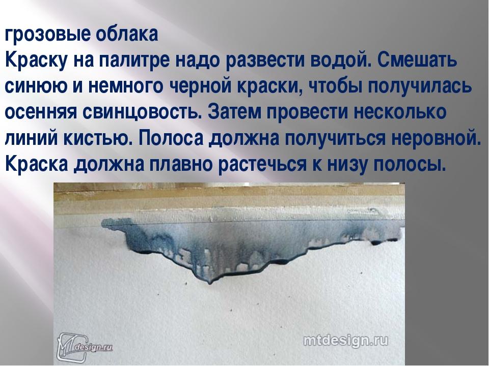 грозовые облака Краску на палитре надо развести водой. Смешать синюю и немног...
