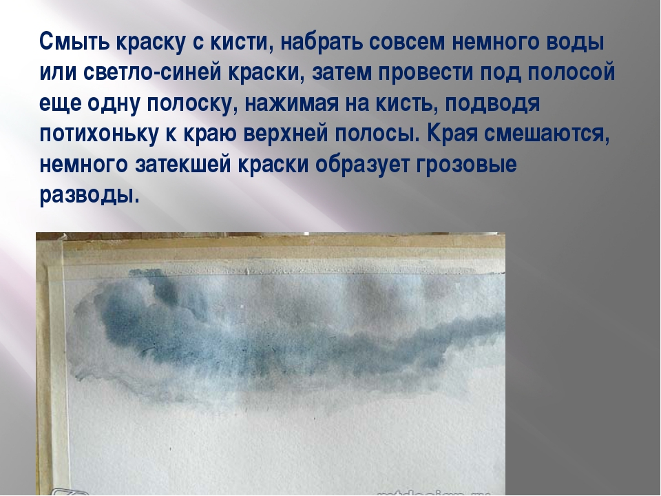 Смыть краску с кисти, набрать совсем немного воды или светло-синей краски, за...