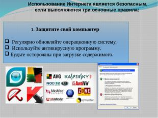 Использование Интернета является безопасным, если выполняются три основные п