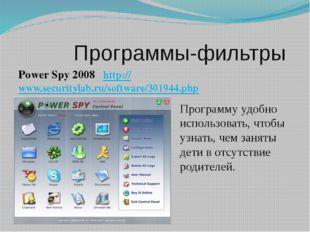 Программы-фильтры Power Spy 2008 http://www.securitylab.ru/software/301944.ph