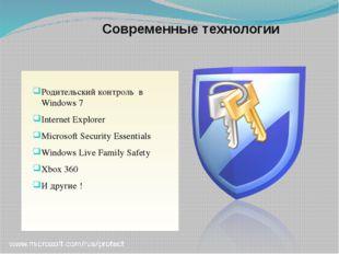 Современные технологии Родительский контроль в Windows 7 Internet Explorer M