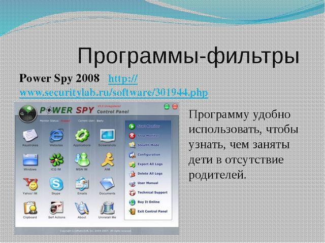 Программы-фильтры Power Spy 2008 http://www.securitylab.ru/software/301944.ph...