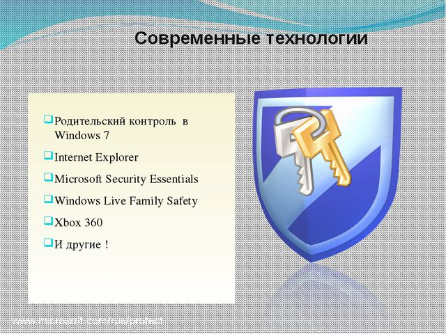 Современные технологии Родительский контроль в Windows 7 Internet Explorer M...