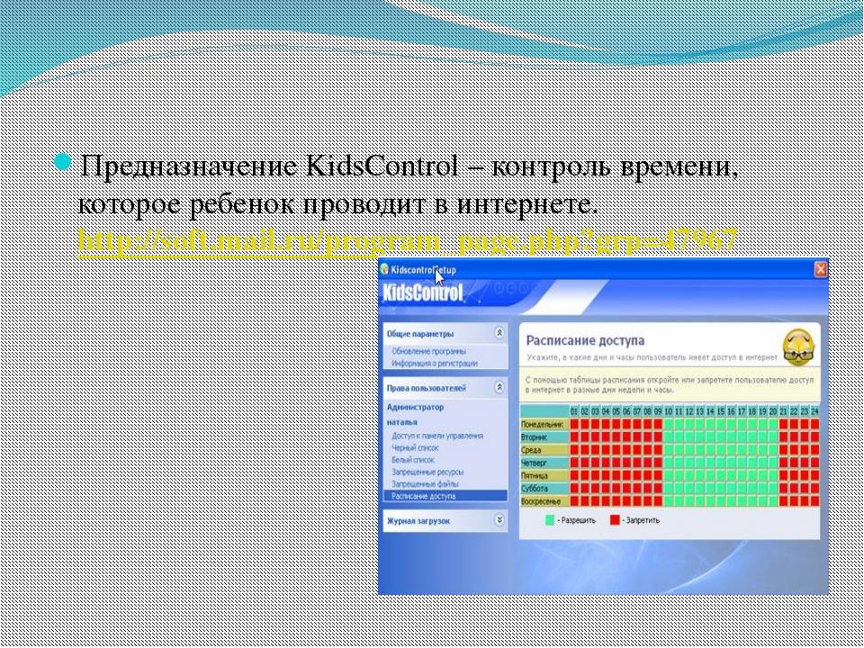 Предназначение KidsControl – контроль времени, которое ребенок проводит в ин...