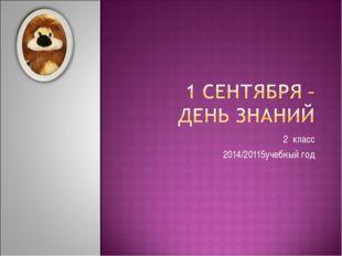 2 класс 2014/20115учебный год