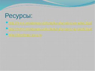 Ресурсы: http://www.swimtempo.ru/technika-plavaniya-na-spine.html http://www.