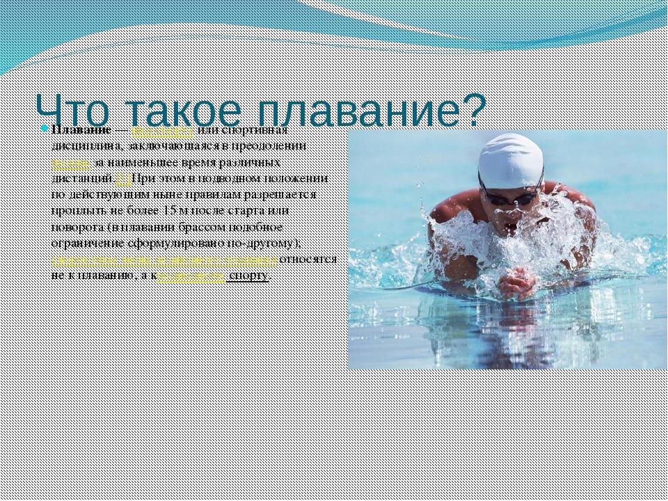 Что такое плавание? Плавание—вид спортаили спортивная дисциплина, заключаю...