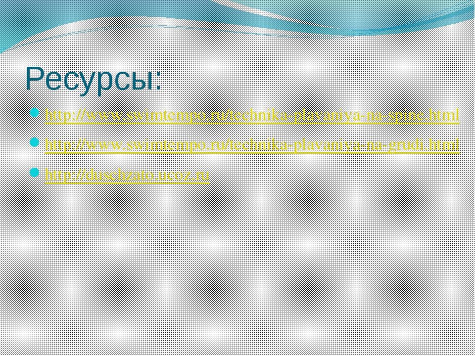 Ресурсы: http://www.swimtempo.ru/technika-plavaniya-na-spine.html http://www....