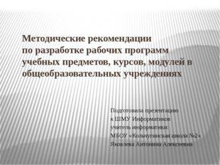 Методические рекомендации по разработке рабочих программ учебных предметов, к