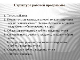 Структура рабочей программы 1. Титульный лист. 2. Пояснительная записка, в ко