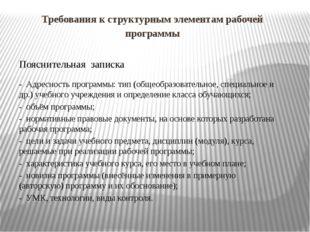Требования к структурным элементам рабочей программы Пояснительная записка -