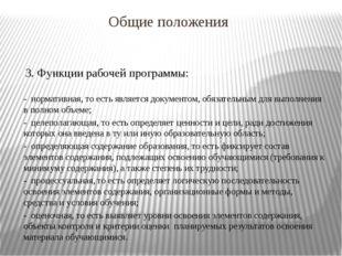 Общие положения 3. Функции рабочей программы: - нормативная, то есть является