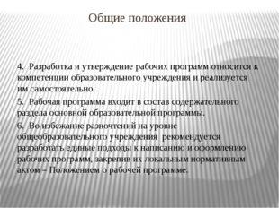 Общие положения 4. Разработка и утверждение рабочих программ относится к комп