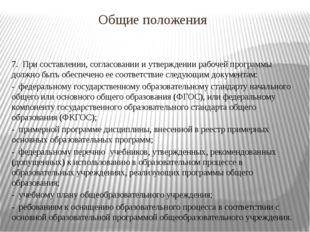 Общие положения 7. При составлении, согласовании и утверждении рабочей програ