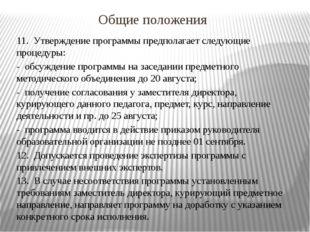 Общие положения 11. Утверждение программы предполагает следующие процедуры: -