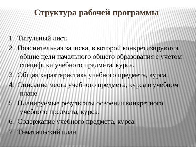 Структура рабочей программы 1. Титульный лист. 2. Пояснительная записка, в ко...