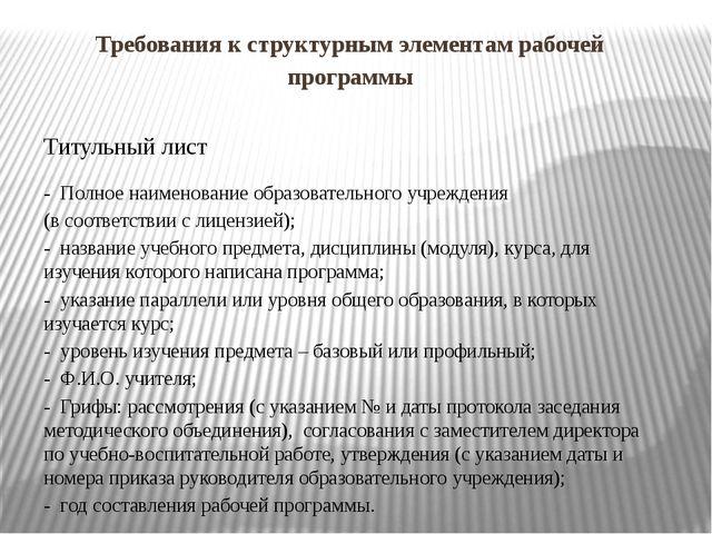 Требования к структурным элементам рабочей программы Титульный лист - Полное...